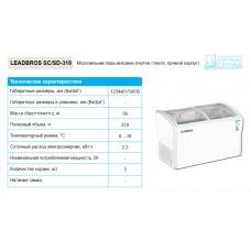 Ларь морозильный LEADBROS SC/SD-318 Y